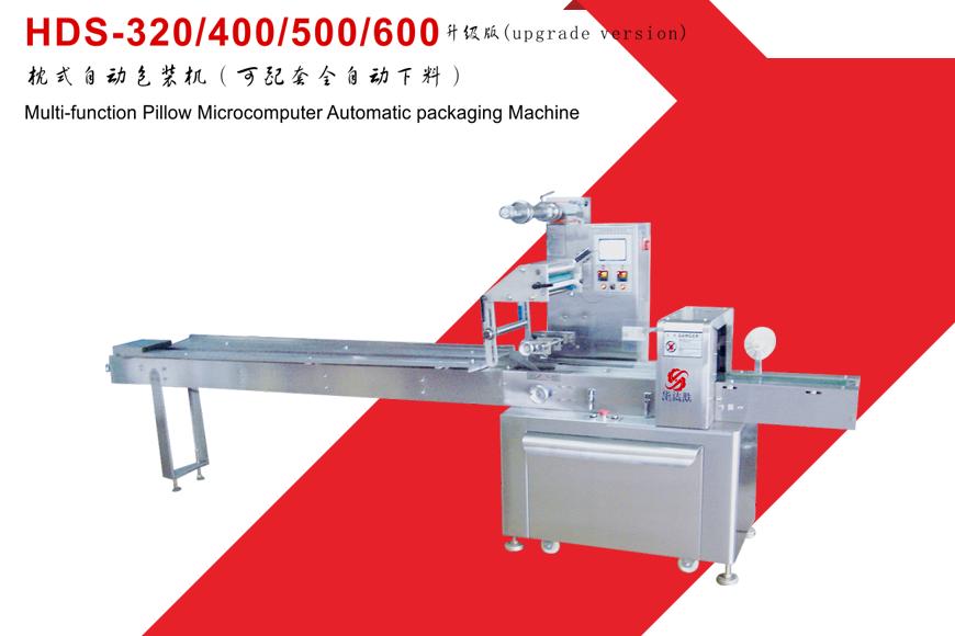 HDS-320/400/500/600 枕式自动包装机(可配套全自动下料)