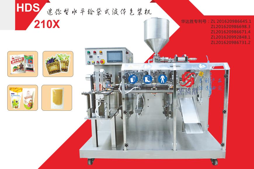HDS-210X 迷你型水平给袋式液体包装机