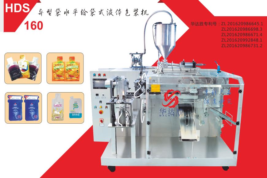 HDS-160 异型袋水平给袋式液体包装机