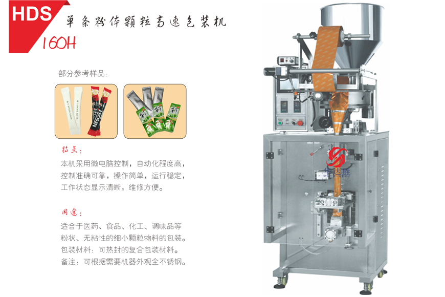 HDS-160H 单条粉体颗粒高速包装机