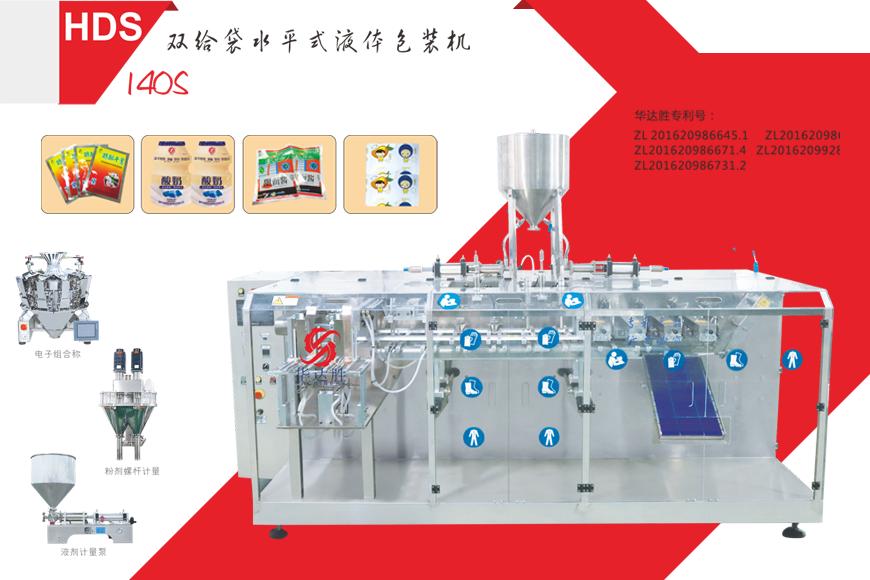 140S双给袋水平式液体包装机