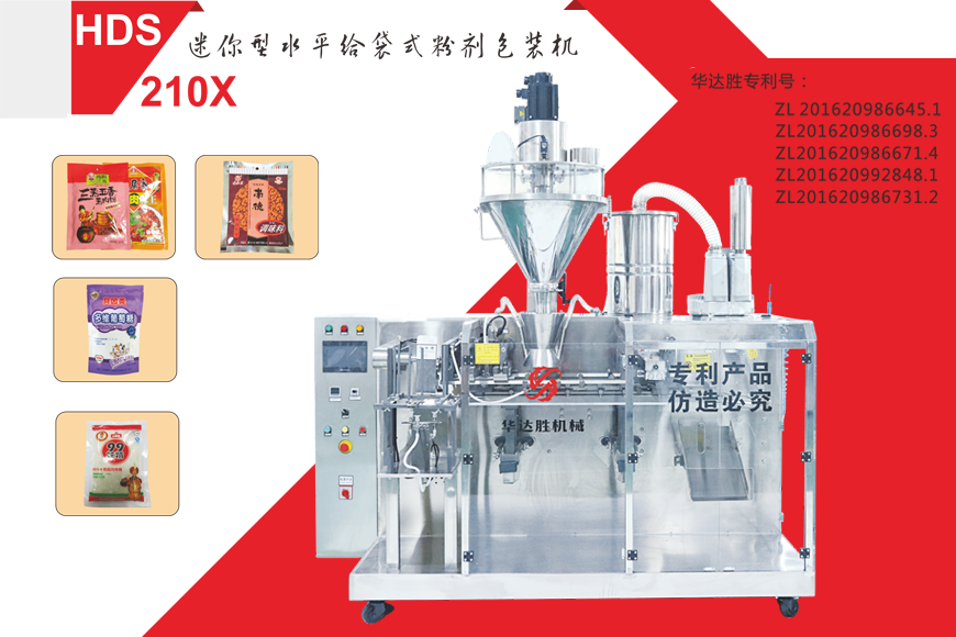 HDS-210X 水平给袋式粉剂包装机
