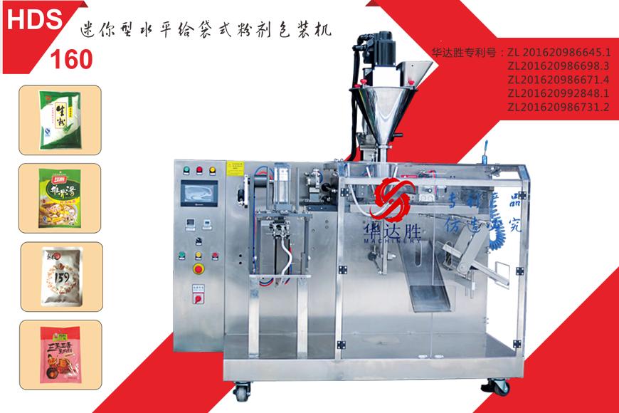 HDS-160 水平给袋式粉剂包装机